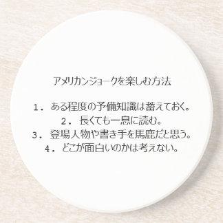 How to enjoy American jokes (in Japanese) Drink Coaster