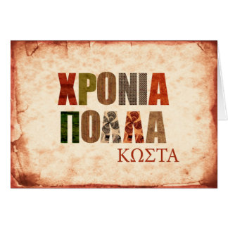 hronia polla KOSTA name day Card