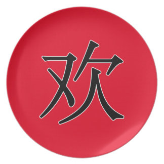 huān - 欢 (happy) dinner plate