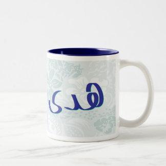 Huda en taza floral azul de la caligrafía árabe