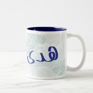 Huda in Arabic Calligraphy Blue Floral Mug