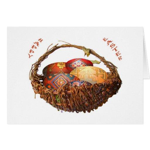Huevos de Pascua en una cesta Tarjeta De Felicitación