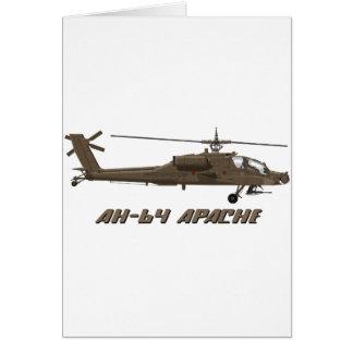 Hughes AH-64 Apache Greeting Card