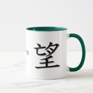 HunterGreen RingerMug With Chinese Symbol For Hope Mug