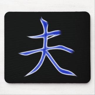 Husband Japanese Kanji Calligraphy Symbol Mouse Pad