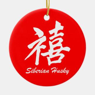 husky siberiano de la felicidad adorno navideño redondo de cerámica