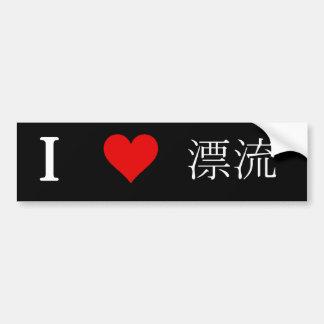 I ♥ 漂流 (Drifting) Bumper Sticker Car Bumper Sticker