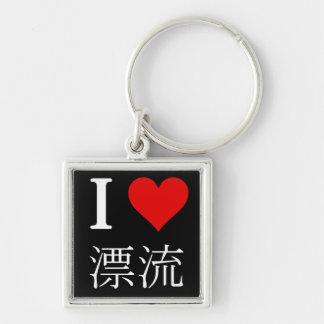 I ♥ 漂流 (Drifting) Keychain, Square
