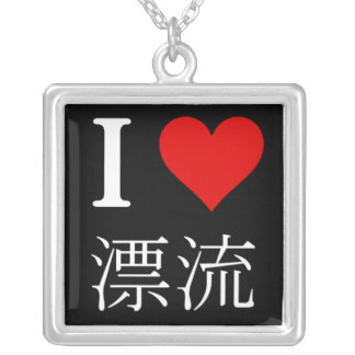 I ♥ 漂流 (Drifting) Necklace, Square