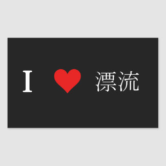 I ♥ 漂流 (Drifting) Sticker