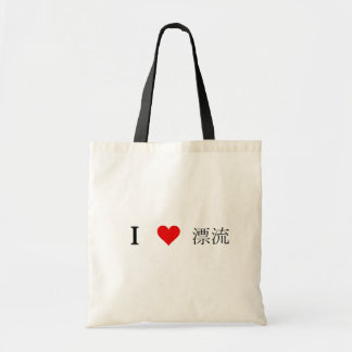 I ♥ 漂流 (Drifting) Tote Bag
