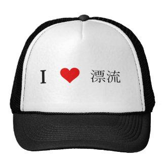 I ♥ 漂流 (Drifting) Trucker Hat