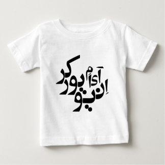 Persian Calligraphy Baby Clothes Apparel Zazzle
