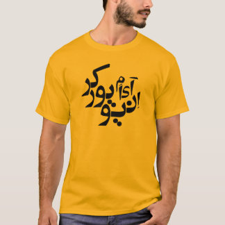 I am a New Yorker - Persian / Arabic writing T-Shirt