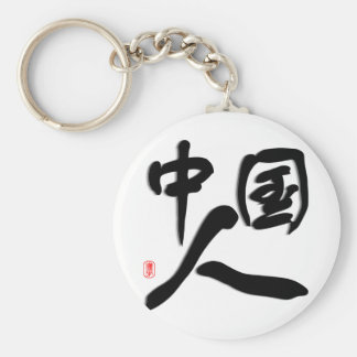 I am Chinese , I love China Keychain
