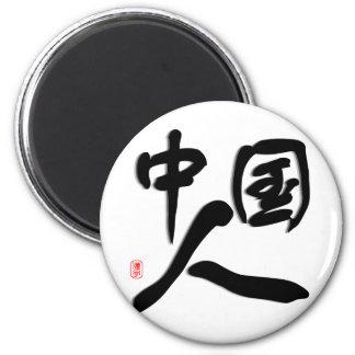 I am Chinese , I love China Fridge Magnets