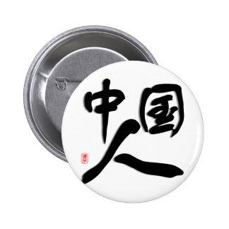 I am Chinese , I love China Pinback Button
