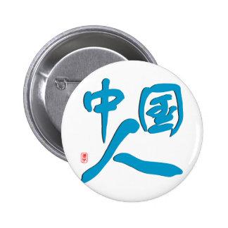 I am Chinese Pinback Button