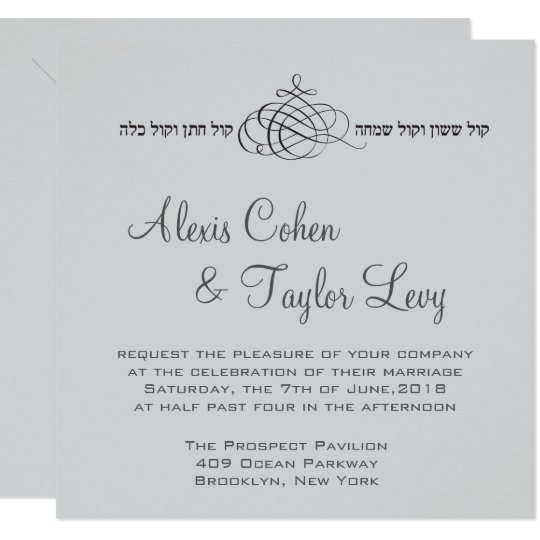I Am My Beloved Hebrew English Wedding Invite