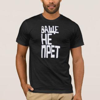 I am Not Feeling It T-Shirt