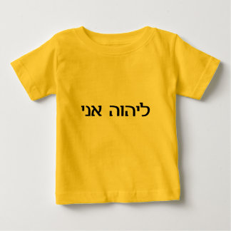 I am the LORD's in Hebrew Baby T-Shirt