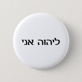 I am the LORD's in Hebrew Button