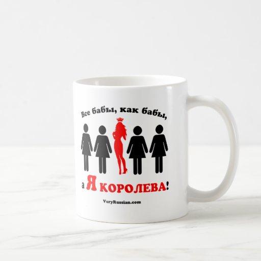 I am the queen! Russian Coffee Mug