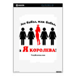I am the queen! Russian Decals For The iPad 2