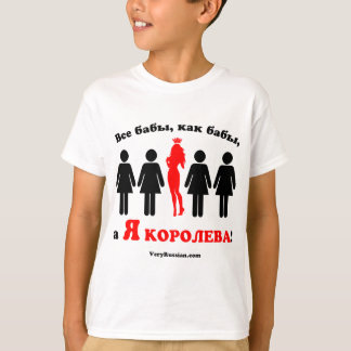 I am the queen! Russian T-Shirt