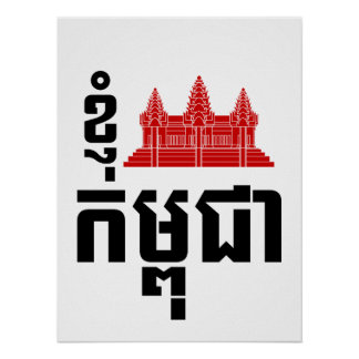 I Angkor Heart Cambodia Kampuchea Khmer Script Poster