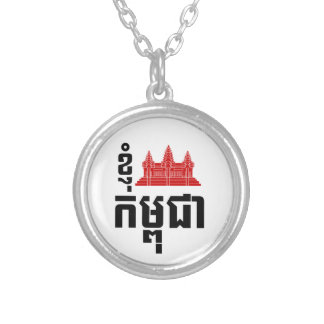 I Angkor (Heart) Cambodia (Kampuchea) Khmer Script Silver Plated Necklace