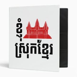 I Angkor Heart Cambodia Khmer Language 3 Ring Binder