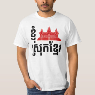 I Angkor (Heart) Cambodia Khmer Language T-Shirt