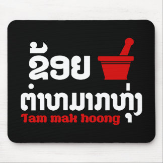 I Bok Bok (Love) Tam Mak Hoong Mouse Pad