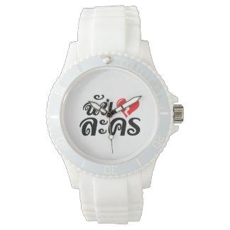 I Broken Heart (Love) Lakhon ★ Thai Language ★ Wrist Watches