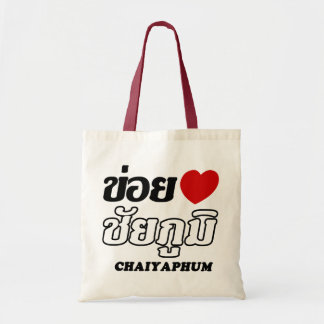 I corazón (amor) Chaiyaphum, Isan, Tailandia Bolsas Lienzo