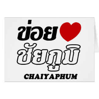 I corazón (amor) Chaiyaphum, Isan, Tailandia Tarjeta De Felicitación