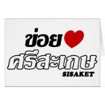 I corazón (amor) Sisaket, Isan, Tailandia Tarjeta De Felicitación