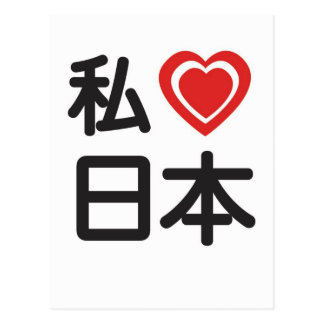 I corazón Japón Tarjeta Postal