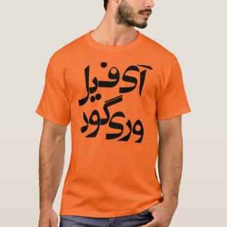 Farsi t shirts shirt designs zazzle i feel very good in farsi writing t shirt stopboris Images