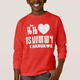 I Heart Bangkok [Krung Thep] T-Shirt