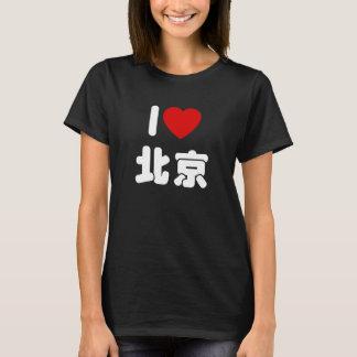 I Heart Beijing 北京 T-Shirt