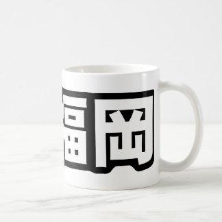 I Heart Fukuoka Mug