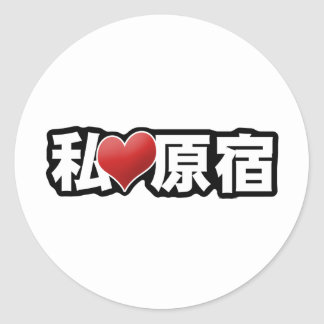 I Heart Harajuku Sticker