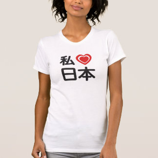 I Heart Japan T Shirt