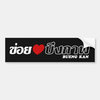 I Heart (Love) Bueng Kan, Isan, Thailand Bumper Sticker