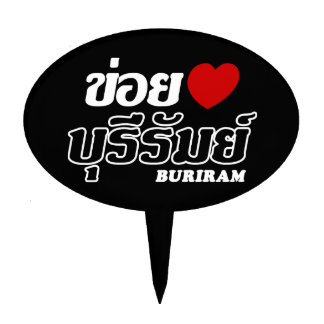 I Heart (Love) Buriram, Isan, Thailand Cake Pick