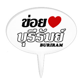 I Heart (Love) Buriram, Isan, Thailand Cake Toppers