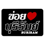 I Heart (Love) Buriram, Isan, Thailand Vinyl Magnet