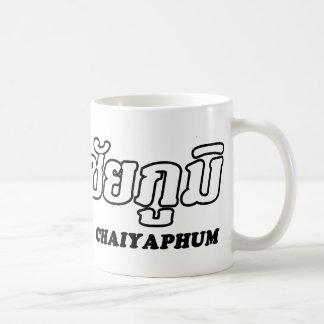 I Heart (Love) Chaiyaphum, Isan, Thailand Coffee Mug